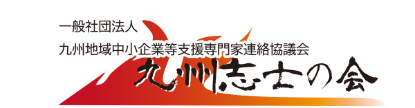 九州志士の会