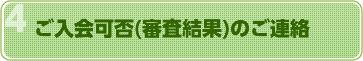 4.ご入会可否(審査結果)のご連絡