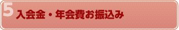 5.入会金・年会費お振込み