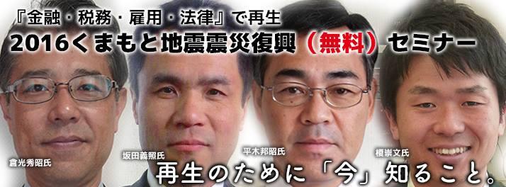 『金融・税務・雇用・法律』で再生  【2016熊本地震 震災復興(無料)セミナー】